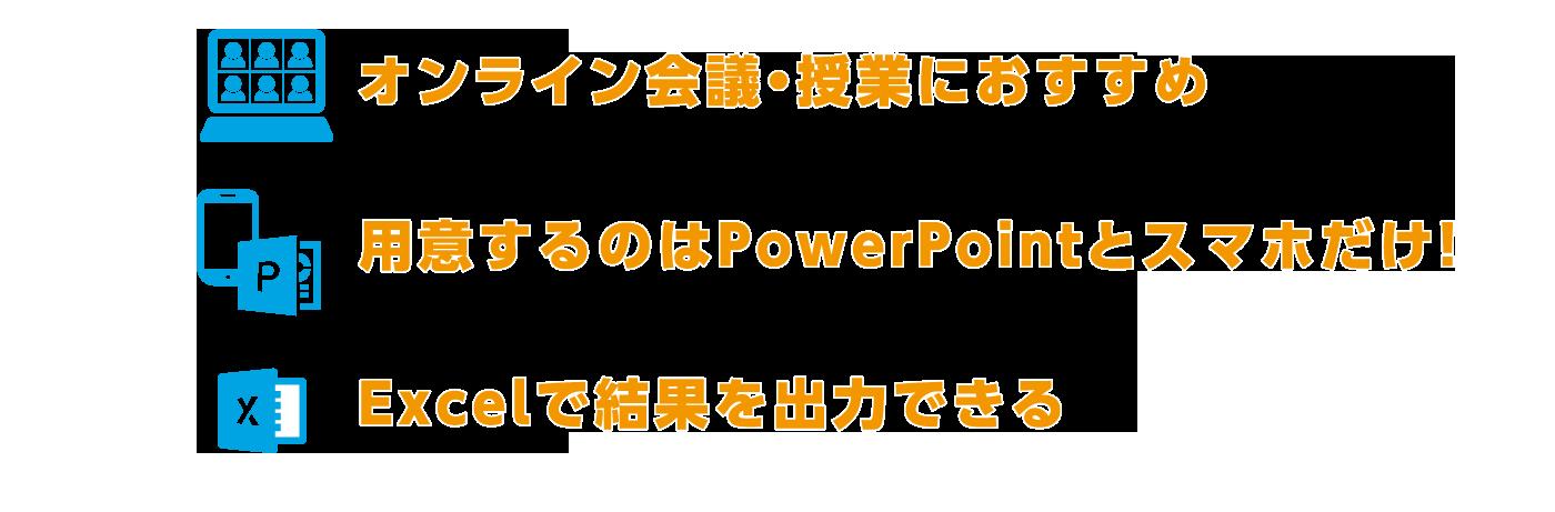 オンライン会議・授業におすすめ 用意するのはPowerPointとスマホだけ! Excelで結果を出力できる