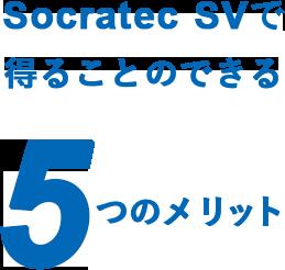 Socratec SVで得ることのできる5つのメリット