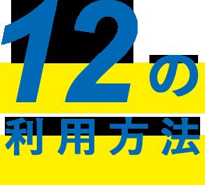 12の利用方法
